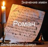 Роман - значение имени, описание характера и влияние имени на жизнь и судьбу